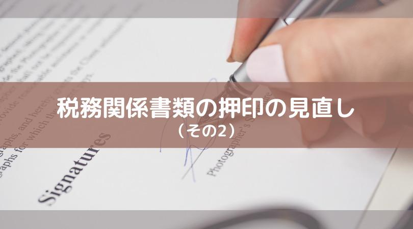 令和3年-税務関係書類の押印の見直し2-アイキャッチ