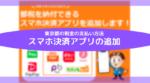 令和3年-東京都-スマホ決済アプリの追加-アイキャッチ