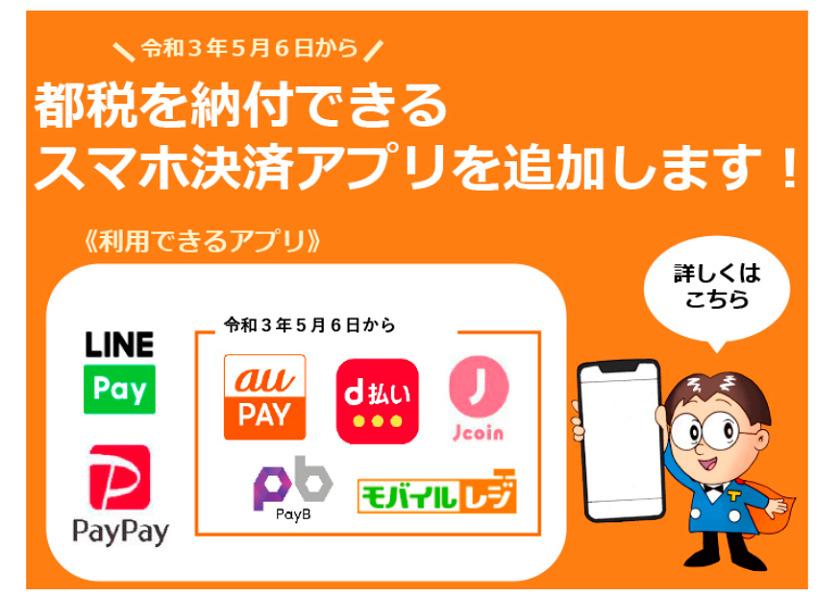 令和3年-東京都-スマホ決済アプリの追加