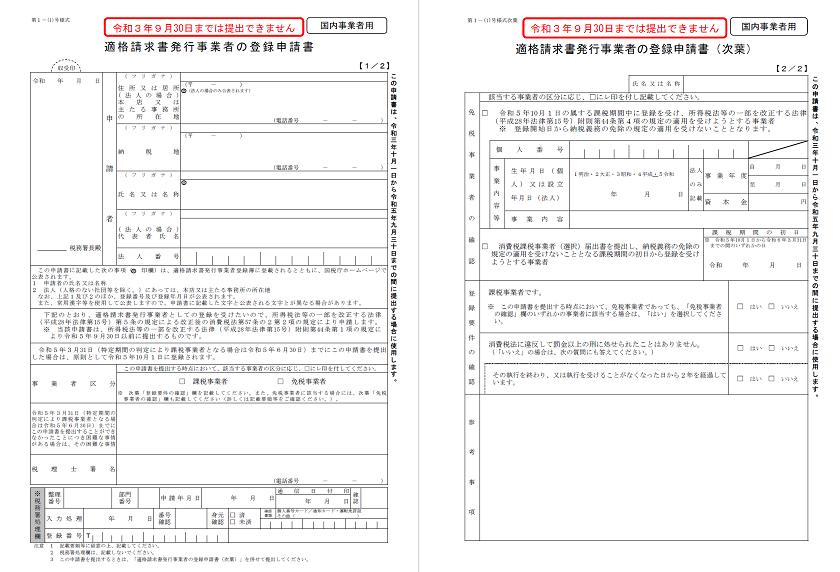 適格請求書発行事業者の登録申請書(国内事業者用)