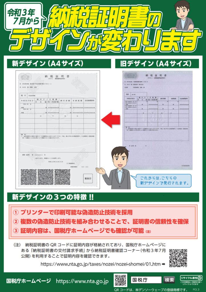 令和3年7月-納税証明書の新デザインの画像