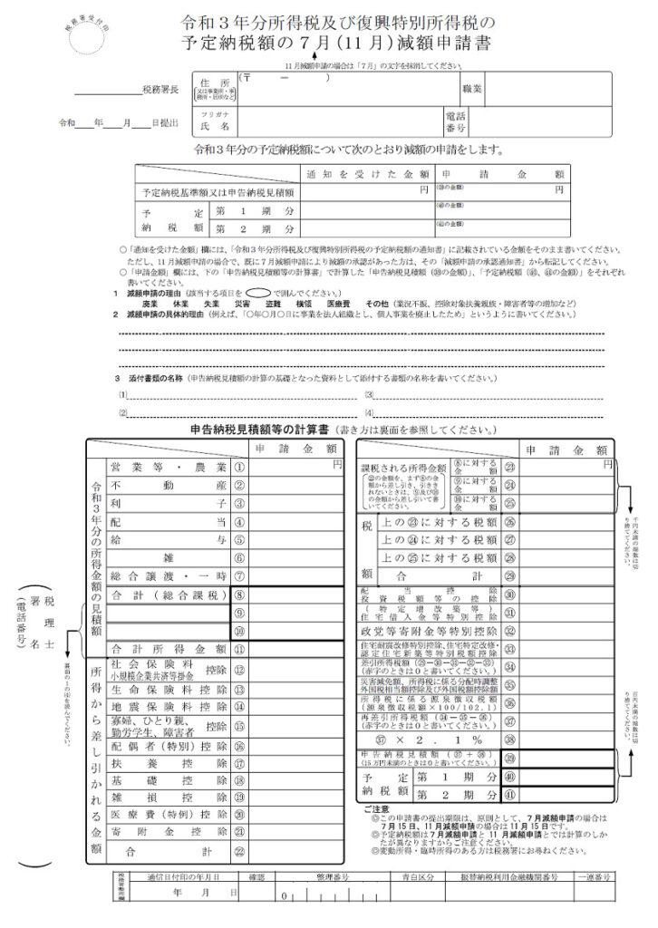 令和3年分-所得税及び復興特別所得税の予定納税額の減額申請書の画像