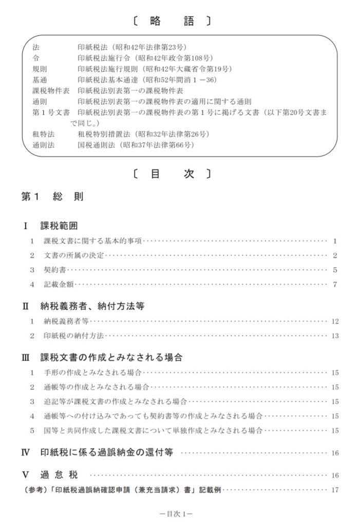 令和3年5月-印紙税の手引-目次