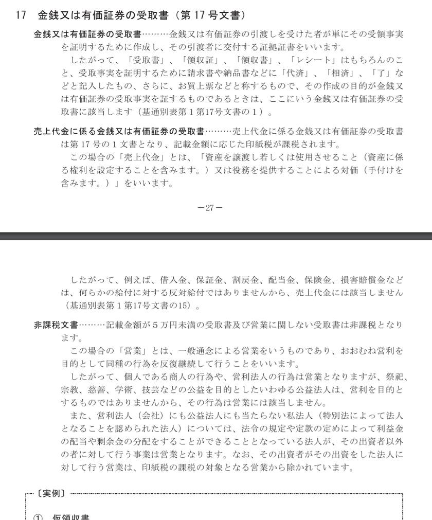 令和3年5月-印紙税の手引-金銭又は有価証券の受取書(第17号文書)の一部