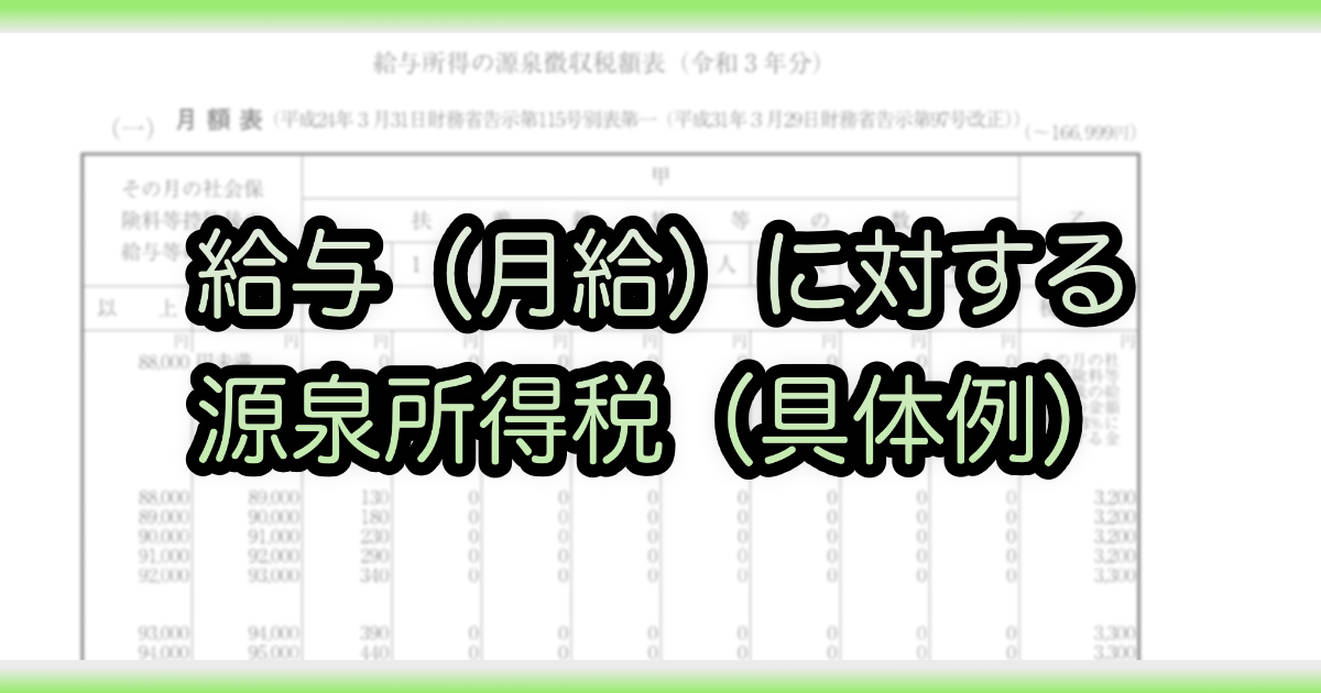 令和3年分-給与(月給)に対する源泉税(具体例)-アイキャッチ