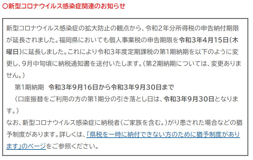 令和3年度-個人事業税-福岡県の納期について