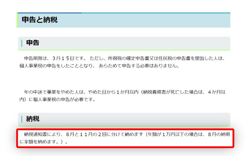 令和3年度-個人事業税-北海道の納税について