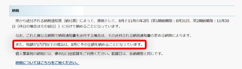 令和3年度-個人事業税-愛知県の納税について