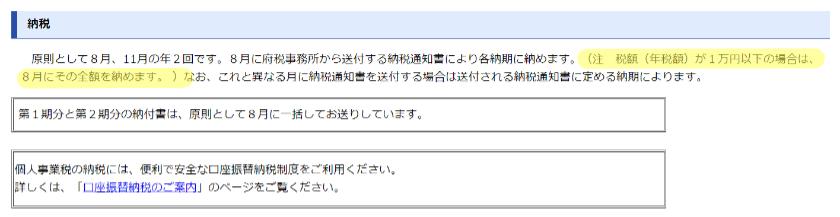 令和3年度-個人事業税-大阪府の納税について