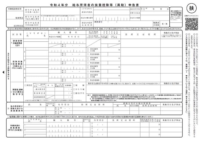 令和4年分-給与所得者の扶養控除等(異動)申告書の画像