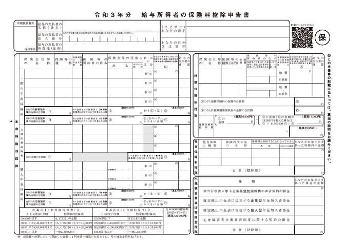 令和3年分-給与所得者の保険料控除申告書の画像