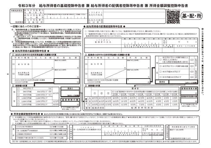 令和3年分-給与所得者の基礎控除申告書兼給与所得者の配偶者控除等申告書兼所得金額調整控除申告書の画像