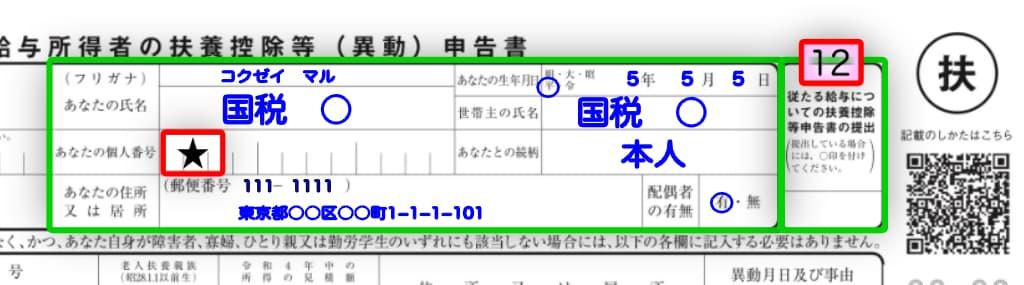 令和4年分-扶養控除等(異動)申告書-書き方-16