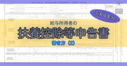 令和4年分-給与所得者の扶養控除等(異動)申告書-書き方2-アイキャッチ