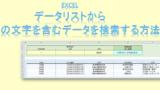 Excelの関数を使って文字の検索-アイキャッチ