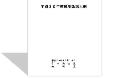平成30年度税制改正大綱のアイキャッチ