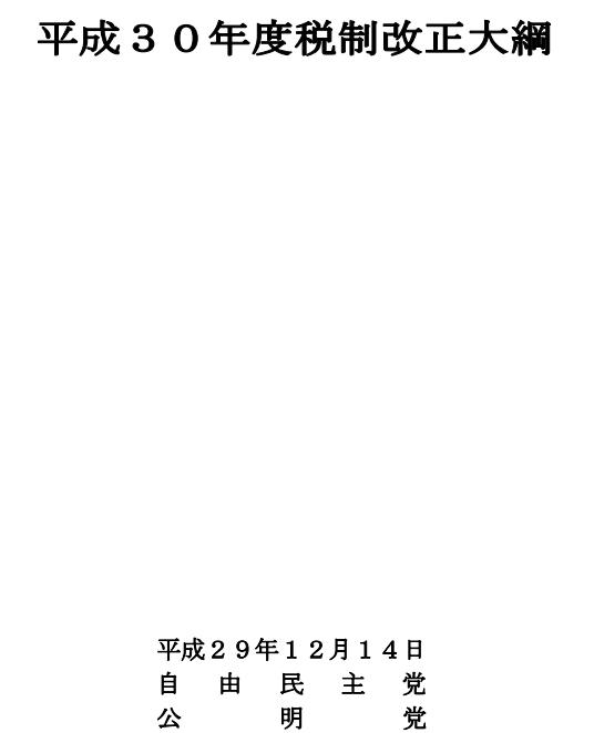 平成30年度税制改正大綱の表紙の画像